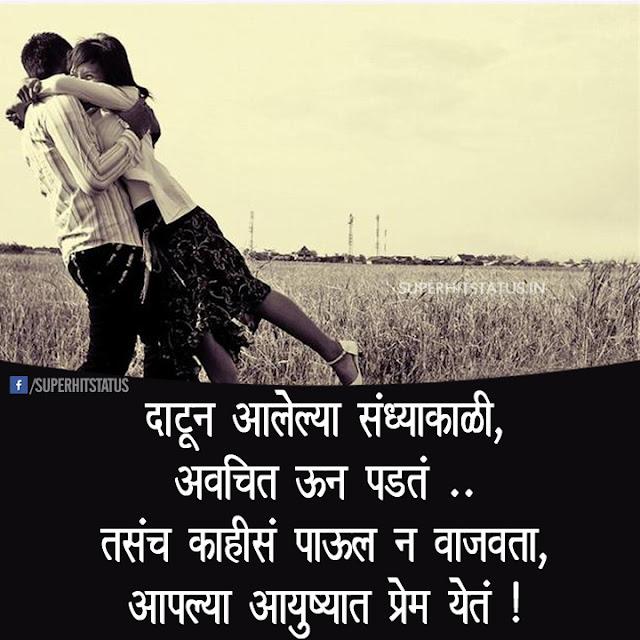 Marathi Love Shayari on Valentine Day