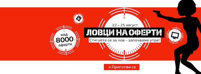 ЛОВЦИ НА ОФЕРТИ в eMag от 22-25 Август 2017