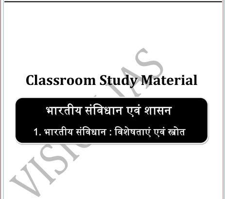 भारतीय संविधान एवं शासन |  Vision IAS Classroom Study Material PDF Book in Hindi