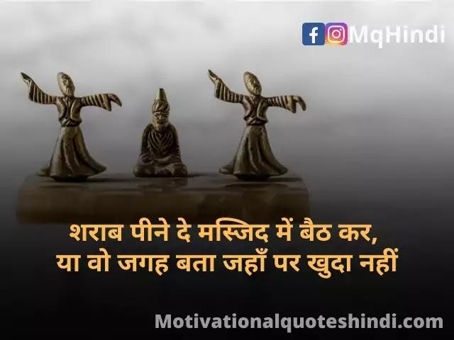 Sufi Poetry In Hindi