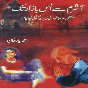 best urdu novels, free urdu novels, Novels, Urdu novels, Urdu, Story,