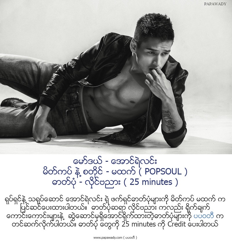 Aung Ye Linn Show Off His Muscles in Stunning Fashion Photoshoot
