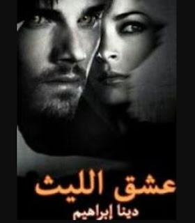 رواية عشق الليث pdf
