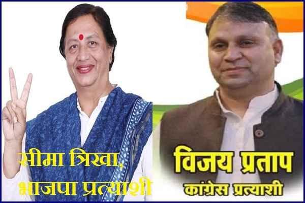 seema-trikha-ashwani-trikha-nomination-badkhal-vijay-pratap-mahender-congress
