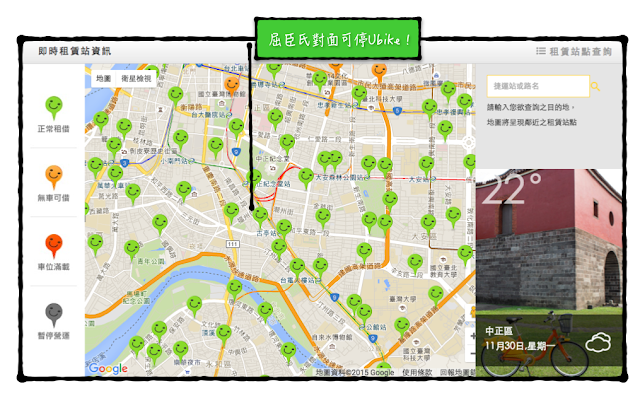 https://taipei.youbike.com.tw/cht/index.php