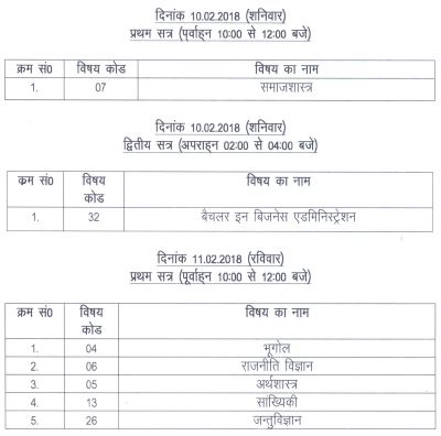 image : UKPSC Assistant Professor Exam Schedule 2018 : 2nd Phase Time Table @ TeachMatters