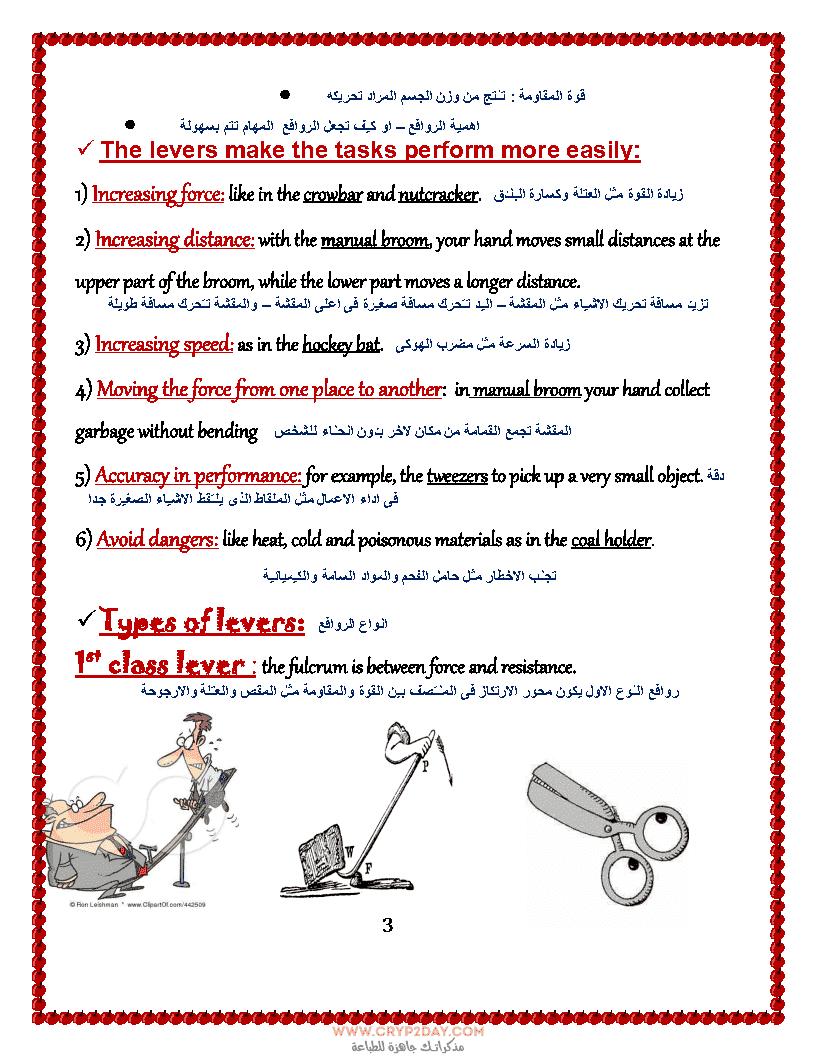 مذكرة مادة العلوم لغات