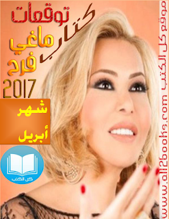 كتاب توقعات ماغي فرح للأبراج في شهر أبريل | نيسان 2017