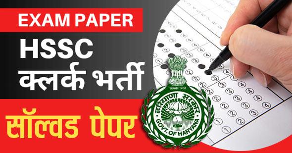 Haryana HSSC Clerk Exam Paper