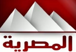 القناة الفضائية المصرية مباشرة علي النت الانترنت