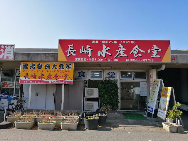 長崎水産食堂の外観