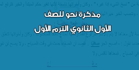 مذكرة النحو فى مادة اللغة العربية للصف الأول الثانوى الترم الاول 2020