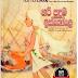 Hari Puduma Iskole (හරි පුදුම ඉස්කෝලෙ) by Leelananda Gamachchi