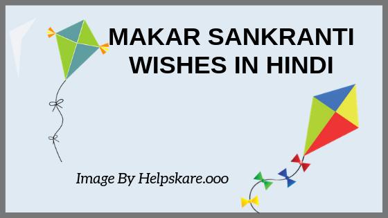 Makar Sankranti Wishes In Hindi