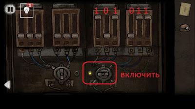 переключатели согласно подсказки на листе в игре выход из заброшенной шахты