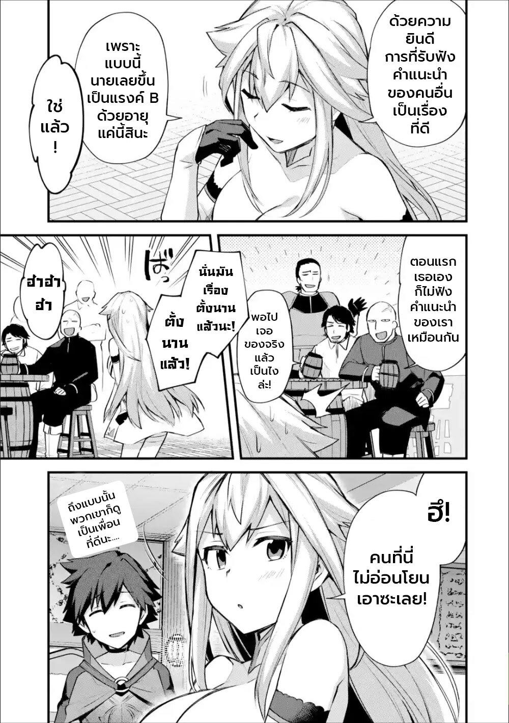 อ่านการ์ตูน Nido Tensei Shita Shounen wa S Rank Boukensha Toshite Heion ni Sugosu-zense ga kenja de eiyuu datta boku wa raisede wa jimini ikiru ตอนที่ 15 หน้าที่ 18