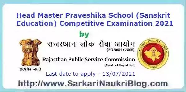 RPSC Head Master Praveshika School Recruitment 2021