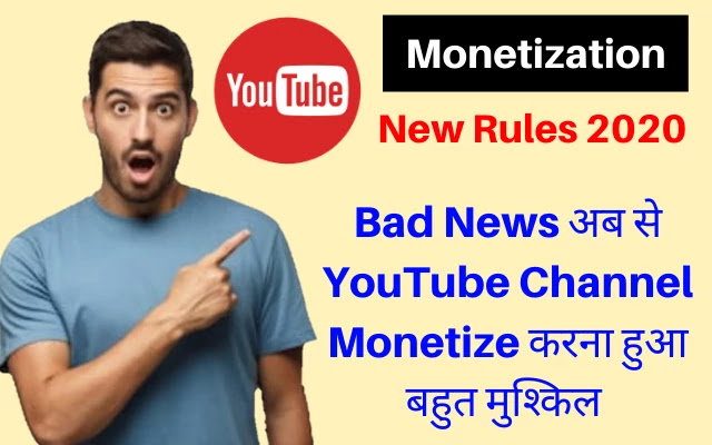new monetization rules for youtube channel, youtube monetization new rules hindi, monetization, youtube monetization, youtube channel monetization new rules, youtube monetization new rules in hindi, youtube channel monetize 2020, youtube channel monetization new update, youtube monetization update 2020, youtube monetization policy in hindi, how to monetize youtube videos 2020, youtube channel eligible for monetization, youtube new monetization rules 2020