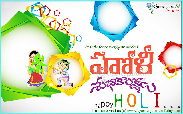 Telugu Holi Panduga Shubhakanksahlu, Telugu Holi Panduga wishes, Telugu Holi Pictures, Telugu Holi messages, Telugu Holi sms, Telugu Holi Wallpapers, Telugu Holi Quotations