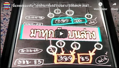Thailand lottery paper tips download public group Facebook 01 October 2019