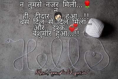 Best love Hindi shayari
