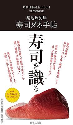 [Manga] 築地魚河岸 寿司ダネ手帖 知ればもっとおいしい!食通の常識 Raw Download