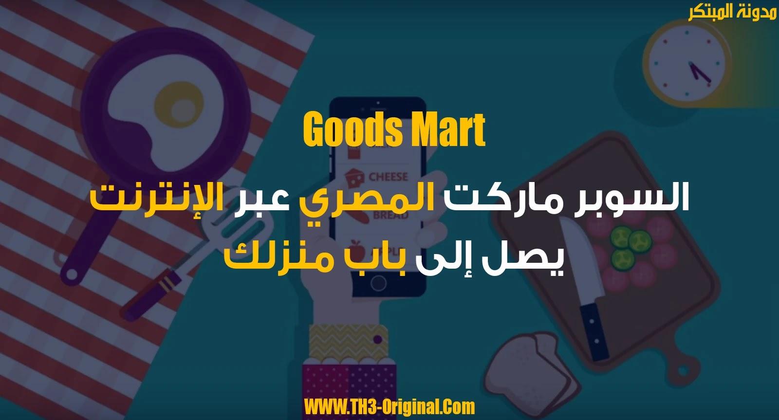 GoodsMart,سوبرماركت,عروض سوبر ماركت,عيوب السوبر ماركت