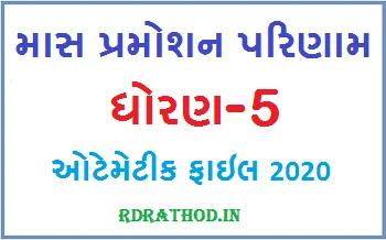 STD 5 New Parinam Patrak 2020 With Mass Promotion