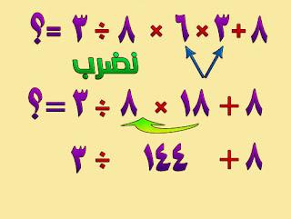درس رياضيات,الاولوية في العمليات الحسابية 21
