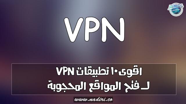 أفضل 10 برامج VPN مجانية وسريعة  للاندرويد