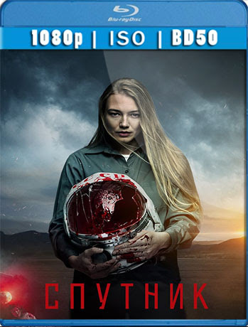 Sputnik: Extraño pasajero (2020) 1080p BD50 Latino [GoogleDrive] [tomyly]