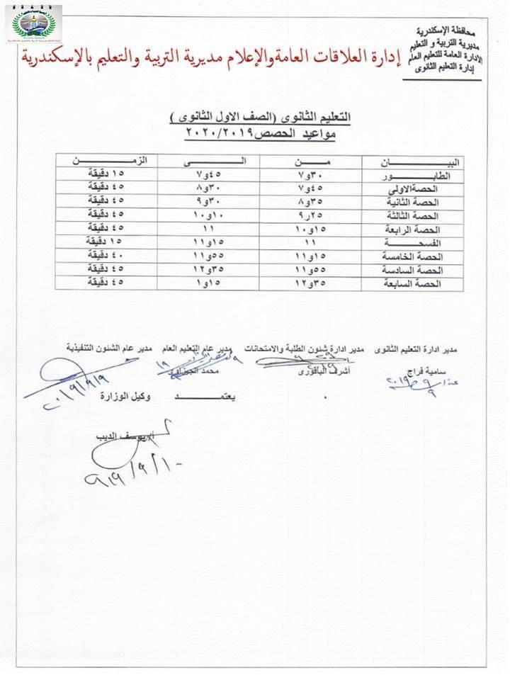 """رسمياً.. مواعيد بدء ونهاية اليوم الدراسى لجميع المراحل للعام الدراسي ٢٠٢٠/٢٠١٩ """"مستند"""" 7"""