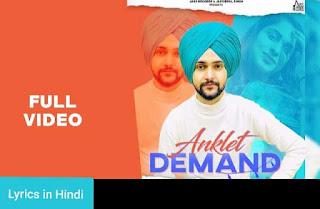 अंक्लेट डिमांड Anklet Demand Lyrics in Hindi | Kaka Ghumman