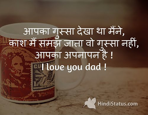Dad Your Anger is Affinity - HindiStatus