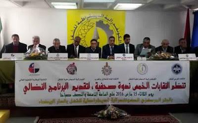 المركزيات النقابية تنظم مسيرة احتجاجية يوم الأحد 3 أبريل 2016
