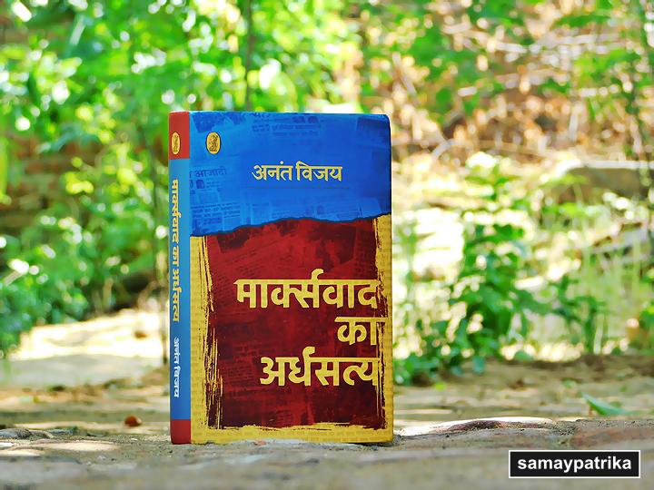 marxwad-ka-ardhsatya-by-anant-vijay