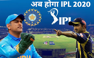 IPL 2020 Comings soon Match schedules, Venue, timing much more.