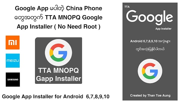 TTA Gapp Installer MNOPQ (Xiaomi, Meizu, SAMSUNG)