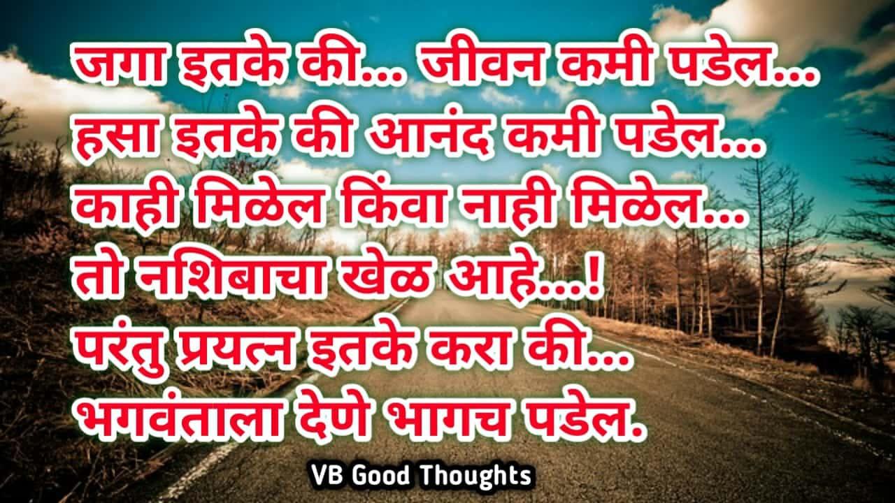 मराठी सुविचार - योग्य दिशा - sunder vichar marathi