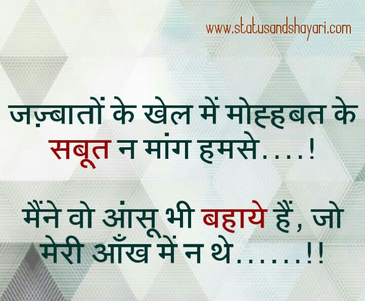 Love, Life, Inspirational - Hindi Shayari Images for