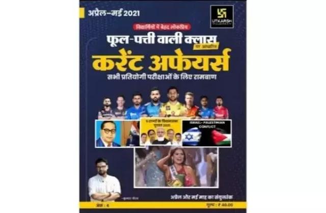 phool-patti-wali-class-book-april-may-buy-online, phool-patti-wali-class-book