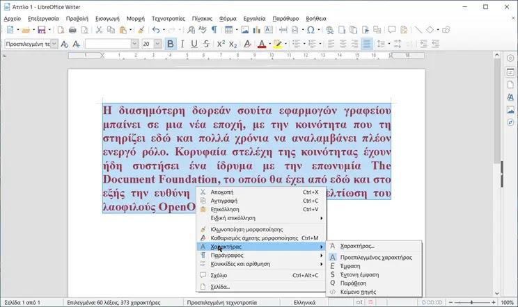 LibreOffice  : Η καλύτερη δωρεάν σουίτα εφαρμογών γραφείου