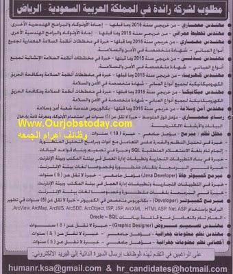 وظائف مهندسين فى جميع التخصصات لشركة رائدة فى المملكة العربية السعودية - الرياض   وظائف أهرام الجمعه
