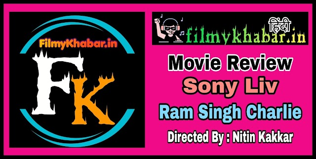 Ram Singh Charlie Movie Review In Hindi