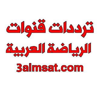 ترددات,قنوات,الرياضة,العربية