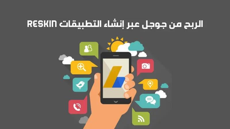الربح من جوجل ادسنس عبر  إنشاء التطبيقات