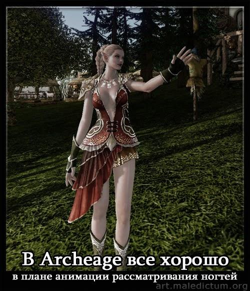 Archeage: в игре все хорошо с idle-анимацией изучения ногтей