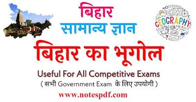 Bihar Geography in Hindi
