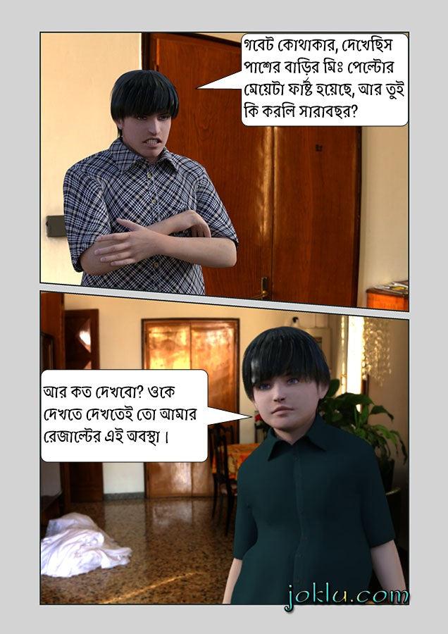 Bad marks Bengali joke