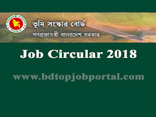 Land Reforms Board Job Circular 2018